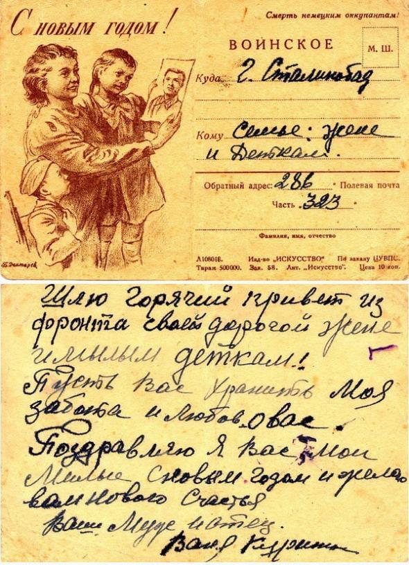 Солдатские открытки с напечатанным текстом, винипух картинки зимние