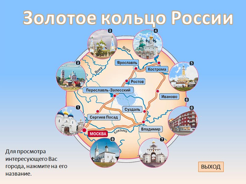 днях попытались города золотого кольца россии список с фото оформления